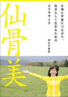 仙骨美表紙.jpg
