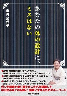 市川先生表紙.jpg