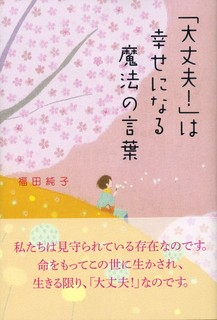 fukuda003.jpg